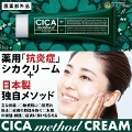 CICA METHOD CREAM[コジット]